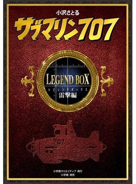 サブマリン707レジェンドBOX雷撃編 3巻セット