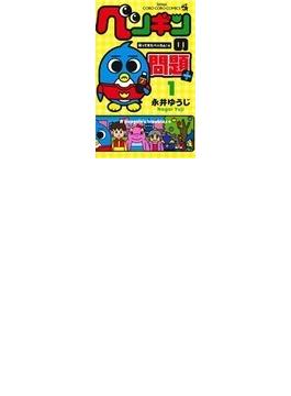 ペンギンの問題+(コロコロコミックス) 4巻セット(コロコロコミックス)