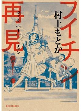 フイチン再見!(ビッグコミックス) 9巻セット(ビッグコミックス)