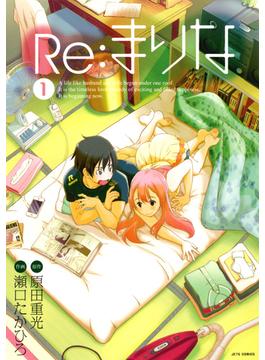 Re:まりな(JETS COMICS) 6巻セット(ジェッツコミックス)