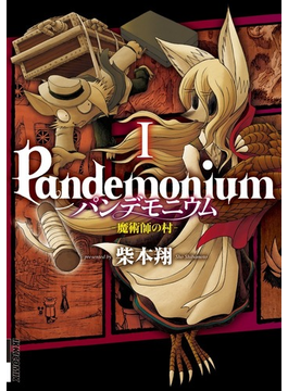 パンデモニウム−魔術師の村(IKKI COMIX) 2巻セット(IKKI コミックス)