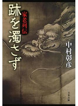 跡を濁さず 家老列伝(文春文庫)