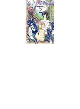 イーフィの植物図鑑 2