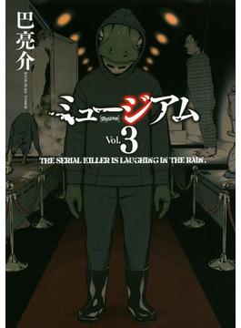 ミュージアム Vol.3(ヤンマガKC)