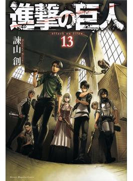 進撃の巨人 13 (講談社コミックスマガジン)(少年マガジンKC)