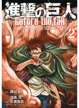 進撃の巨人Before the fall 2 (シリウスKC)(シリウスKC)
