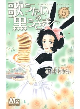 歌うたいの黒うさぎ 5(マーガレットコミックス)
