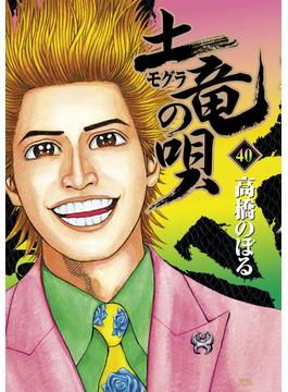 土竜の唄 40 (ヤングサンデーコミックス)(ヤングサンデーコミックス)