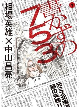 書かずの753 1 (ビッグコミックス)(ビッグコミックス)