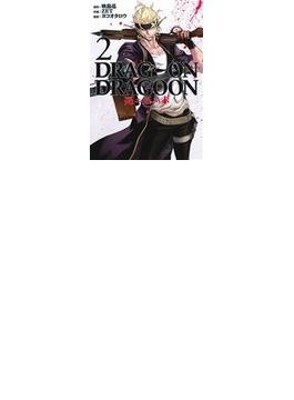 DRAG-ON-DRAGOON死ニ至ル赤 2(ヤングガンガンコミックス)