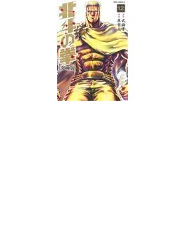 北斗の拳 12 究極版 (ゼノンコミックスDX)