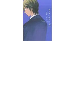 ピアノのムシ 3 If you want,it's born again (芳文社コミックス)(芳文社コミックス)