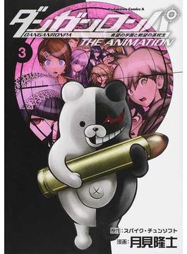 ダンガンロンパ希望の学園と絶望の高校生THE ANIMATION 3 (角川コミックス・エース)(角川コミックス・エース)