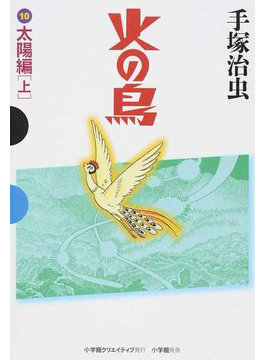 火の鳥 10 上 (GAMANGA BOOKS)