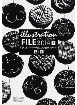 イラストレーションファイル 2014上 イラストレーター916人の仕事ファイル(玄光社MOOK)