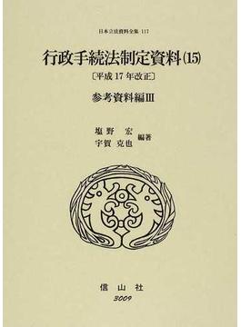 日本立法資料全集 117 行政手続法制定資料 15 参考資料編 3