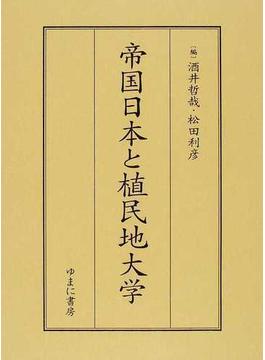 帝国日本と植民地大学