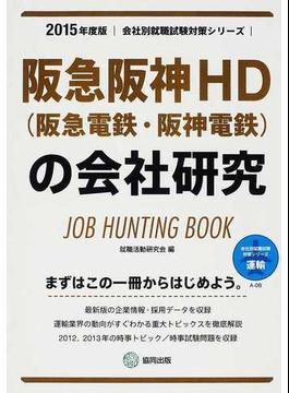 阪急阪神HD〈阪急電鉄・阪神電鉄〉の会社研究 JOB HUNTING BOOK 2015年度版