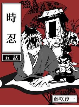 時忍(5)(文力スペシャル)