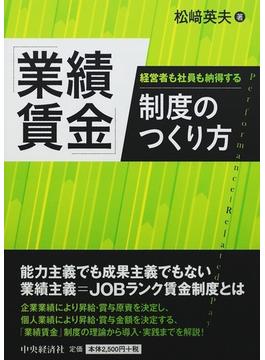 「業績賃金」制度のつくり方 経営者も社員も納得する