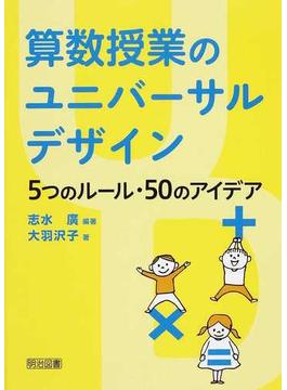 算数授業のユニバーサルデザイン 5つのルール・50のアイデア