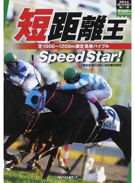 短距離王 芝1000〜1200m限定馬券バイブル Speed Star!