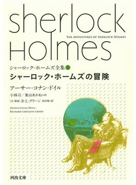 シャーロック・ホームズ全集 3 シャーロック・ホームズの冒険