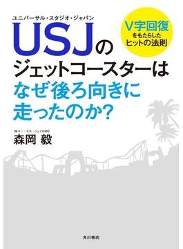 USJのジェットコースターはなぜ後ろ向きに走ったのか? V字回復をもたらしたヒットの法則(角川書店単行本)