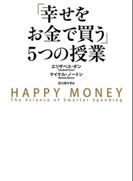 【期間限定価格】「幸せをお金で買う」5つの授業