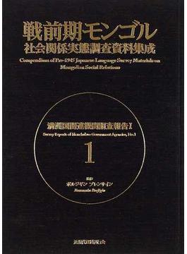 戦前期モンゴル社会関係実態調査...