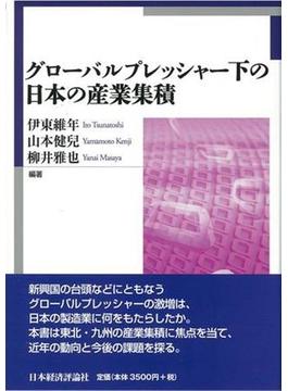 グローバルプレッシャー下の日本の産業集積