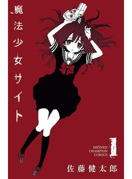 魔法少女サイト 1(Championタップ!)