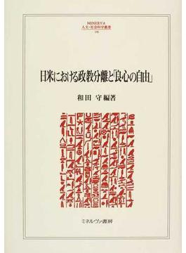日米における政教分離と「良心の...