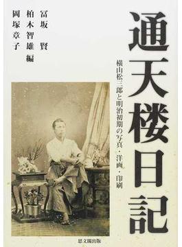 通天楼日記 横山松三郎と明治初期の写真・洋画・印刷