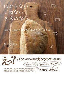 はからないこねないまるめない 世界一自由で簡単なパンのつくりかた