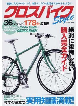 クロスバイクStyle Vol.1 絶対に後悔しない購入完全ガイド 36ブランド178台収録!!(COSMIC MOOK)