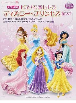 ピアノで楽しもうディズニー・プリンセスBEST 入門〜初級(ヤマハムックシリーズ)
