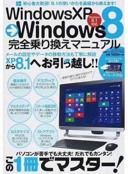 Windows XP→Windows8完全乗り換えマニュアル