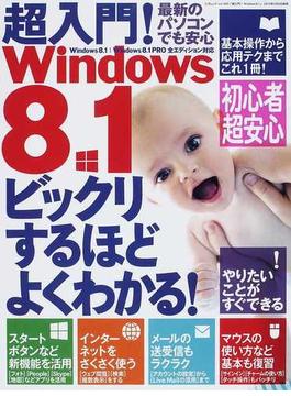 超入門!Windows 8.1 基本操作から応用テクまでこれ1冊! ビックリするほどよくわかる(三才ムック)