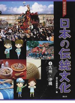 都道府県別日本の伝統文化 6 九州・沖縄