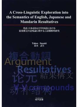 英語、日本語および中国語における結果構文の意味論に関する言語横断的研究
