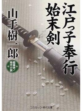 江戸っ子奉行始末剣 超痛快!時代小説(コスミック・時代文庫)
