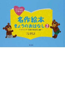 名作絵本きょうのおはなし こころのごちそう 2 イソップ・日本のおはなし編