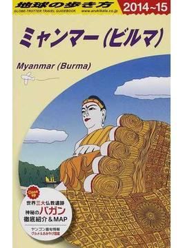 地球の歩き方 2014〜15 D24 ミャンマー(ビルマ)