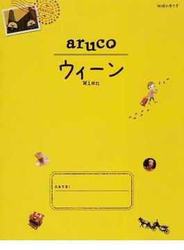 地球の歩き方aruco 改訂第2版 17 ウィーン