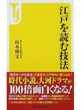 江戸を読む技法(宝島社新書)