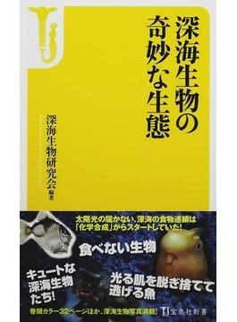 深海生物の奇妙な生態(宝島社新書)