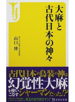大麻と古代日本の神々(宝島社新書)