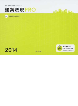 建築法規PRO 図解建築申請法規マニュアル 2014