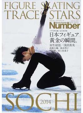 FIGURE SKATING TRACE OF STARS SOCHI 2014 黄金の瞬間。日本フィギュアソチ冬季五輪完全保存版(Sports Graphic Number PLUS)